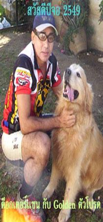 หมาสุดที่รักของด็อกเตอร์แซนครับ เอามา สวัสดีปีจอ 2549